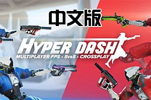 Oculus Quest 游戏《超级冲刺VR》Hyper Dash VR 多人联机对战射击游戏下载