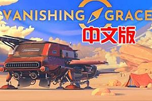 Oculus Quest 游戏《消失的恩典VR》汉化中文版 Vanishing Grace 下载