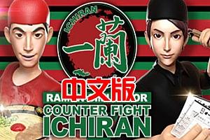 Oculus Quest 游戏《一兰拉面VR》Counter Fight ICHIRAN VR游戏下载