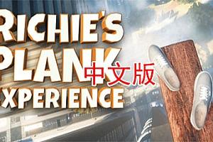 Oculus Quest游戏《里奇的木板VR》汉化中文版 Richie's Plank Experience VR