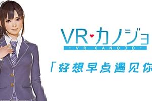 steamPC VR游戏《VR女友 好想早点遇见你》汉化中文版 VR Kanojo / VRカノジョ