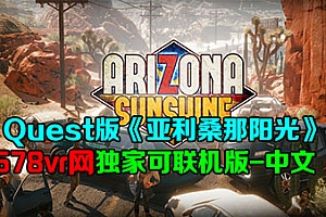 Oculus Quest版《亚利桑那阳光》可联机版Arizona Sunshine+DLC全解锁 VR游戏下载