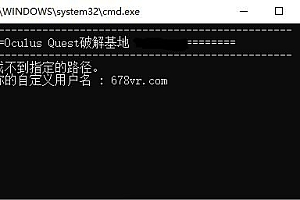 Oculus Quest基础教程二(安装破解游戏和开启储存权限)