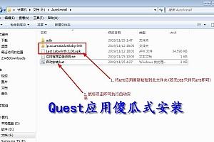 Oculus Quest自动安装游戏工具包(APK + OBB安装程序)