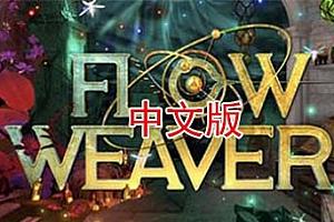 Oculus Quest 游戏《密室逃脱VR》汉化中文版 Flow Weaver VR游戏下载