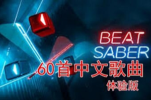 Oculus Quest 游戏《节奏光剑》Beat Saber 60首中文歌曲汉化中文版免费下载