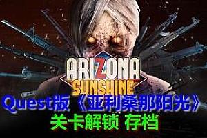 Oculus Quest版《亚利桑那阳光Arizona Sunshine》所有关卡解锁通关存档