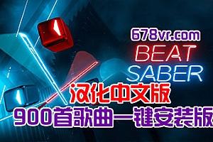 Oculus Quest 游戏《光剑节奏》900首歌 Beat Saber 汉化打包歌曲 BMBF工具打包版本