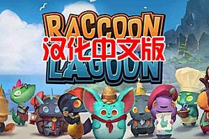 Oculus Quest 游戏《浣熊湖VR》汉化中文版 Raccoon Lagoon VR