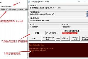 Oculus Quest APK破解游戏包安装器 APK Installer 专用破解游戏安装工具汉化版