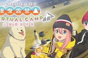 Oculus Quest 游戏《摇曳露营△VIRTUAL CAMP~山麓露营场篇~》摇曳露营