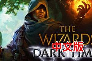 Oculus Quest 游戏《无界术士:黑暗时代》The Wizards – Dark Times VR