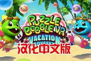 Oculus Quest 游戏《泡泡龙》汉化中文版 VRPuzzle Bobble VR: Vacation Odyssey VR