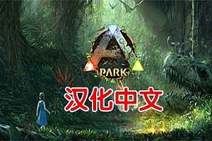 steamPC VR游戏:《方舟公园VR》ARK Park VR (HTC VIVE Oculus Rift Windows MR)