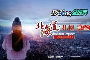 360°全景VR视频:《雪城恋人》北海道:札幌