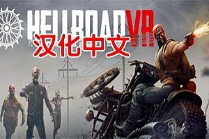 steamPC VR游戏:《地狱之路VR》Hell Road VR