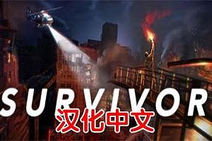 steamPC VR游戏:《生存VR》Survivor VR
