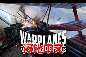 Oculus Quest 游戏《战机大战》汉化中文版 Warplanes: WW1 Fighters VR