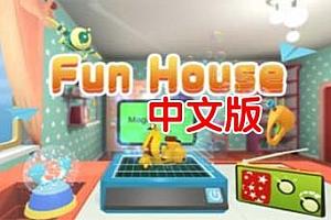 OculusQuest 游戏《欢乐屋》Fun House VR