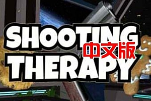 Oculus Quest 游戏《太空舱射击模拟VR》Shooting Therapy VR