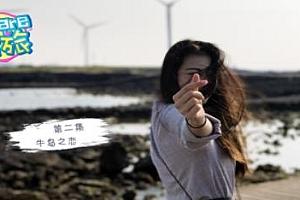 360°全景VR视频:《We are情旅》济州岛第二集 济州岛情侣VR旅行,牛岛之恋
