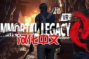 steamPC VR游戏:《除夕:双鱼玉佩VR》Immortal Legacy: The Jade Cipher VR