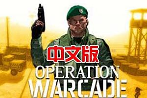 Oculus Quest 游戏《战地行动 VR》Operation Warcade VR
