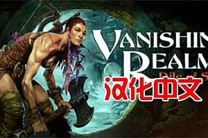 steamPC VR游戏:《消失的王国》 Vanishing Realms™ DLC全解锁