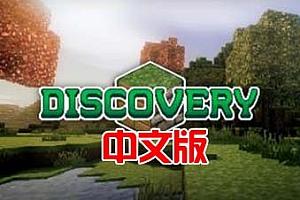 Oculus Quest 游戏《我的世界VR》Discovery VR