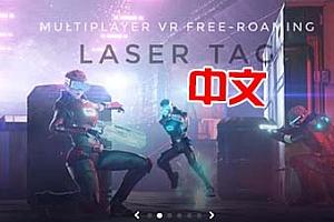 Oculus Quest 游戏《使命X ~ 绝密行动》MissionX VR