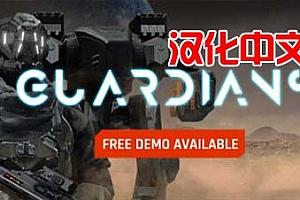Oculus Quest 游戏《防卫守护者VR》汉化中文版Guardians VR