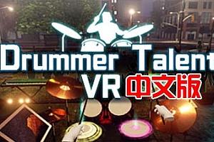 steamPC VR游戏:《鼓手达人VR》 Drummer Talent VR