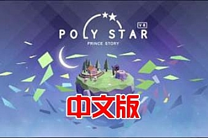Oculus Quest 游戏《宝丽星辰:王子故事》Poly Star VR