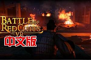 steamPC VR游戏:《赤壁之战 VR》 Battle of Red Cliffs VR