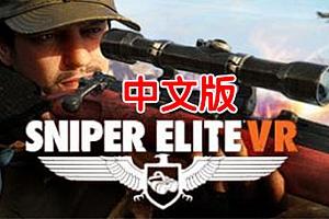 Oculus Quest 游戏《狙击精英VR》Sniper Elite VR