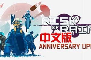 steamPC VR游戏:《雨中冒险 2VR》Risk of Rain 2