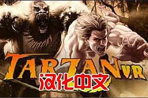 Oculus Quest 游戏《泰山 VR™》汉化中文版 Tarzan VR™