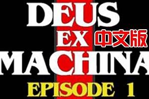 Oculus Quest 游戏《密室逃脱:第1集》DEUS EX MACHINA: Episode 1