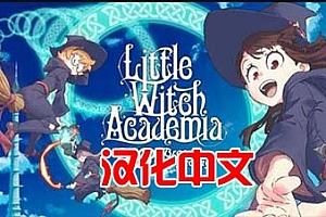 Oculus Quest 游戏《小魔女学园》汉化中文版 Little Witch Academia: VR Broom Racing