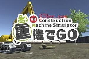 Oculus Quest 游戏《挖掘机技术VR》重機でGo VR