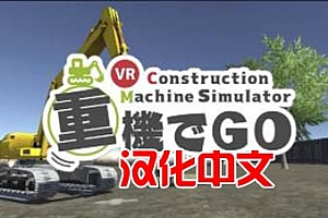 Oculus Quest 游戏《挖掘机技术VR》汉化中文版 重機でGo VR