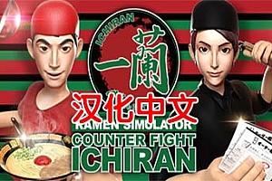 Oculus Quest 游戏《一兰拉面VR》汉化中文版 VRCounter Fight ICHIRAN VR