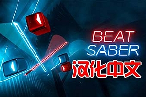 steamPC VR游戏:《节奏光剑》Beat Saber VR 全DLC解锁懒人带自定义歌曲版