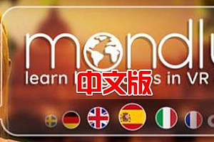Oculus Quest 游戏《在 VR 中学习语言》Mondly: Learn Languages in VR
