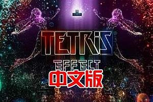 Oculus Quest 游戏《俄罗斯方块:效应VR》tetris effect VR满分手势游戏游戏下载