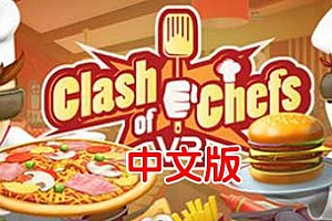 Oculus Quest 游戏《模拟烹饪VR》Clash of Chefs VR