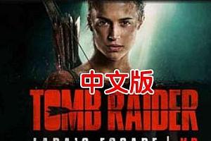 Oculus Quest 交互电影《古墓丽影 VR:劳拉的逃脱》Tomb Raider VR: Lara's Escape VR