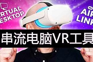 Oculus Quest 串流电脑VR游戏工具 (Air Link 和 Virtual Desktop快捷兼容方式)
