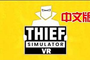 Steam PCVR游戏《小偷模拟器VR》Thief Simulator VR