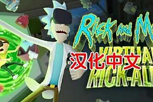 Steam PCVR游戏《瑞克和莫蒂VR游戏》RickandMorty:VirtualRick-ality